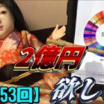 【第1553回】ルーレットのアプリで2億円欲しい!📱🎯【ロト6】#16