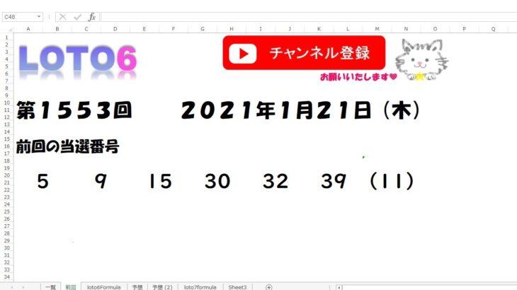予想数字第1553回LOTO6ロト62021年1月21日(木)HiromiTV
