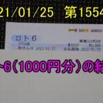 第1554回のロト6(1000円分)の結果