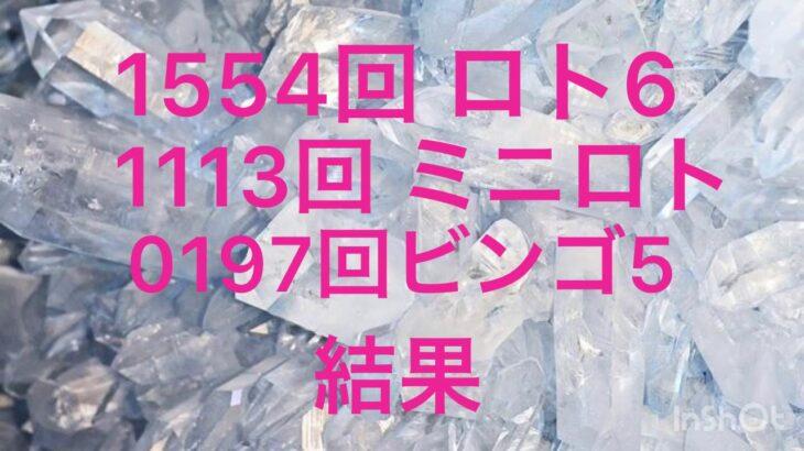 1554回ロト6,1113回ミニロト,0197ビンゴ5/結果です。