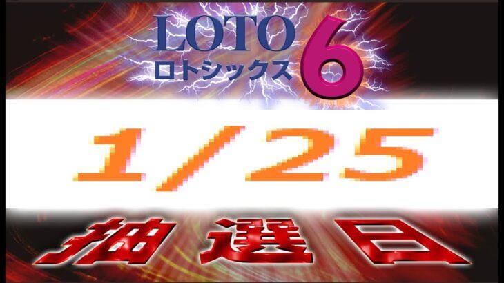 1554回ロト6予想(1月25日抽選日)
