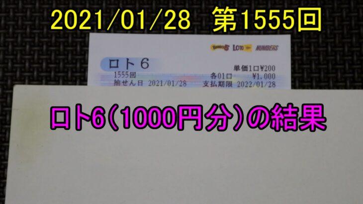 第1555回のロト6(1000円分)の結果