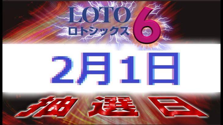 1556回ロト6予想(2月1日抽選日)