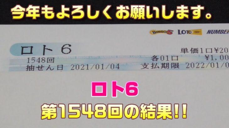 【今年1回目の動画】ロト6(第1548回)を5口 & ナンバーズ3(第5599回)をストレートで3口購入した結果