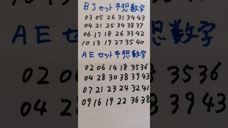 1月7日 第1549回  ロト6予想