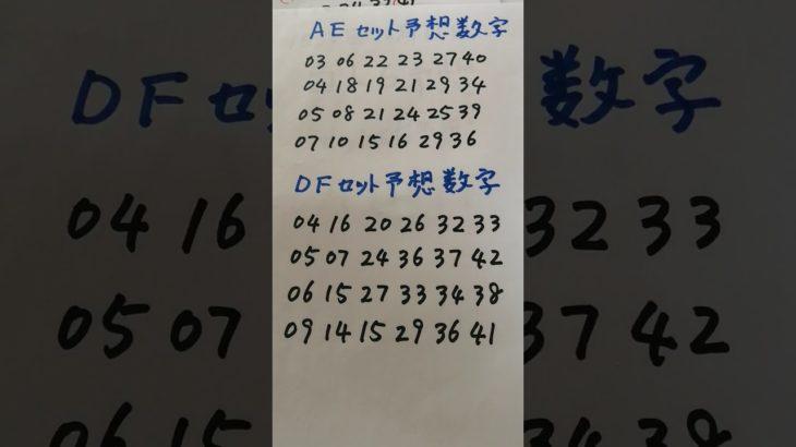 1月7日  第1550回  ロト6予想