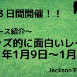 【競馬予想】今週のオッズ的に面白いレース(1月9日&1月10日&1月11日)平場予想!! 8レース紹介