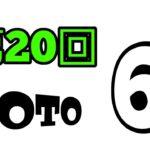 第20回 当たるくんプラスを使ってロト6を当てる企画も記念すべき20回目となりました
