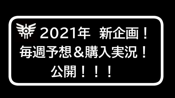 ロト6 毎週予想&購入実況 2020/01/03