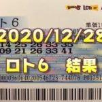 ロト6結果発表(2020/12/28分)