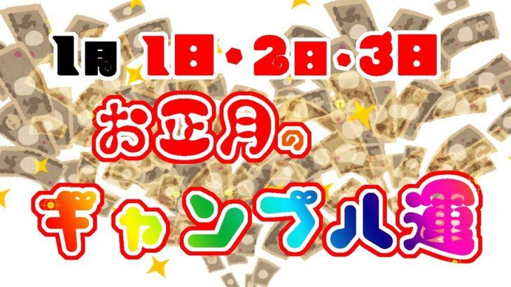 【ギャンブル運】2021年最初のギャンブル運!!!どんな感じになりますか!?勝ち拾っていきましょう!#タロット, #オラクルカード,#タロットリーディング,#今日の運勢