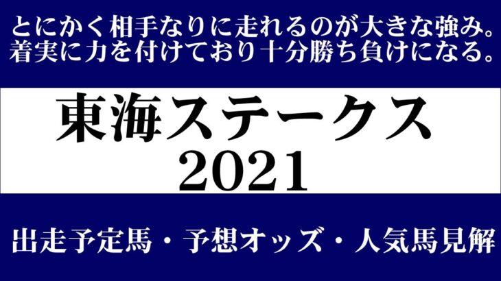 【ゼロ太郎】「東海ステークス2021」出走予定馬・予想オッズ・人気馬見解
