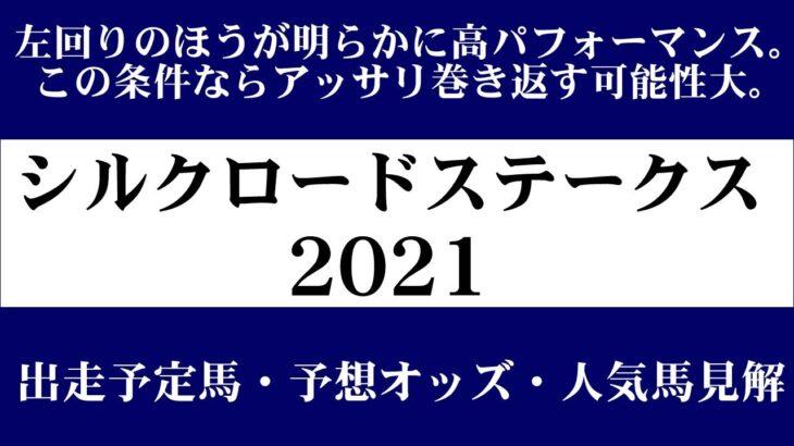 【ゼロ太郎】「シルクロードステークス2021」出走予定馬・予想オッズ・人気馬見解