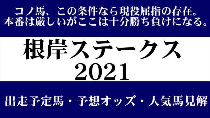【ゼロ太郎】「根岸ステークス2021」出走予定馬・予想オッズ・人気馬見解