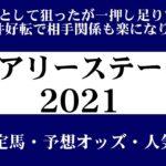 【ゼロ太郎】「フェアリーステークス2021」出走予定馬・予想オッズ・人気馬見解