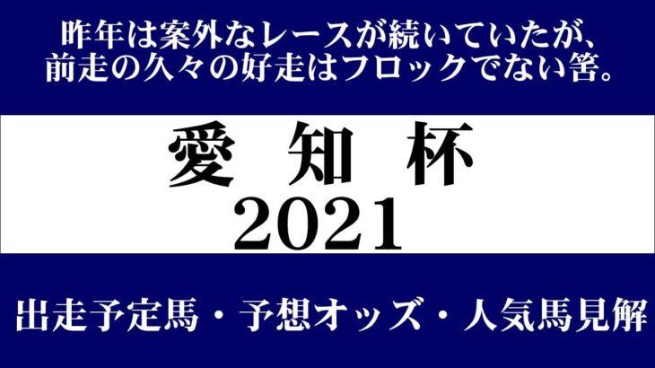 【ゼロ太郎】「愛知杯2021」出走予定馬・予想オッズ・人気馬見解