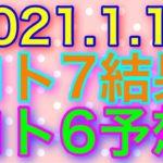 【2021.1.11】ロト7結果&ロト6予想!