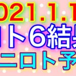 【2021.1.12】ロト6結果&ミニロト予想!
