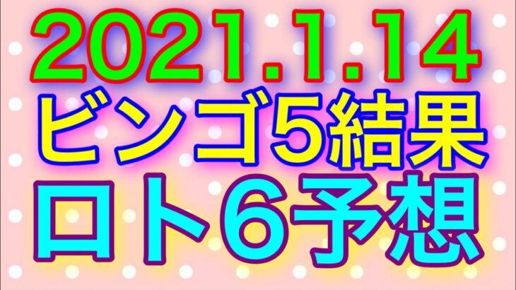 【2021.1.14】ビンゴ5結果&ロト6予想!