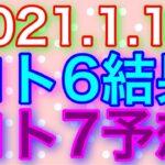 【2021.1.15】ロト6結果&ロト7予想!