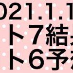 【2021.1.18】ロト7結果&ロト6予想!