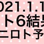 【2021.1.19】ロト6結果&ミニロト予想!