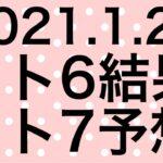 【2021.1.22】ロト6結果&ロト7予想!