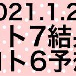 【2021.1.25】ロト7結果&ロト6予想!