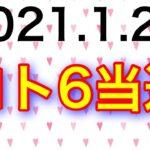 【2021.1.26】ロト6結果&ミニロト予想!