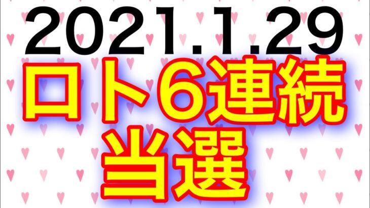 【2021.1.29】ロト6連続当選&ロト7予想!