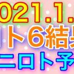 【2021.1.5】ロト6結果&ミニロト予想!