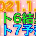 【2021.1.8】ロト6結果&ロト7予想!