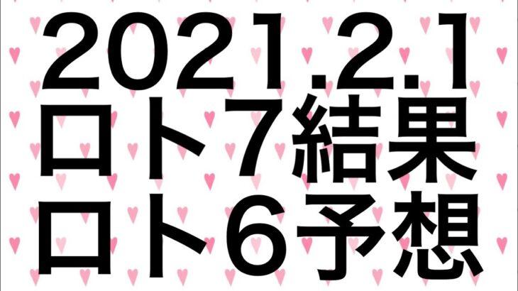 【2021.2.1】ロト7結果&ロト6予想!