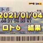 ロト6結果発表(2021/01/04分)