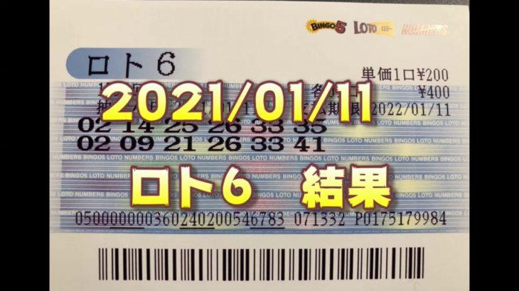 ロト6結果発表(2021/01/11分)