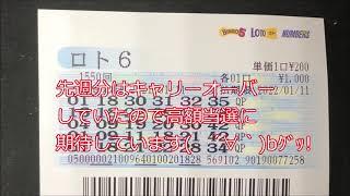 ロト6購入(2021/01/11公開分)1550回【#ロト6】【#ロト6】