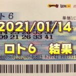 ロト6結果発表(2021/01/14分)