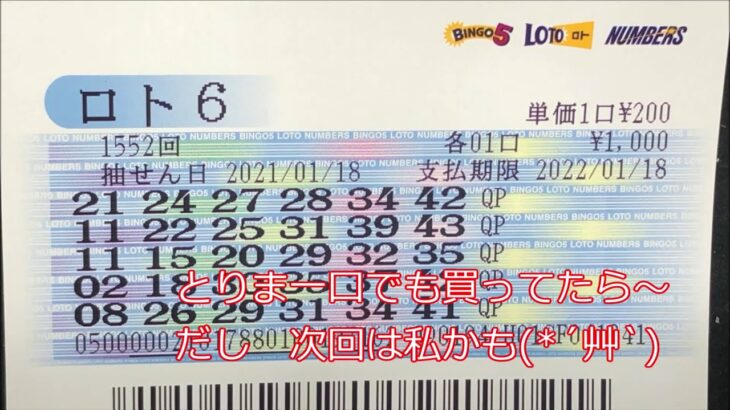 ロト6購入(2021/01/18公開分)1552回【#ロト6】【#ロト6】