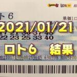 ロト6結果発表(2021/01/21分)