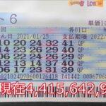 ロト6購入(2021/01/25公開分)1554回【#ロト6】【#ロト6】
