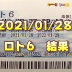 ロト6結果発表(2021/01/28分)