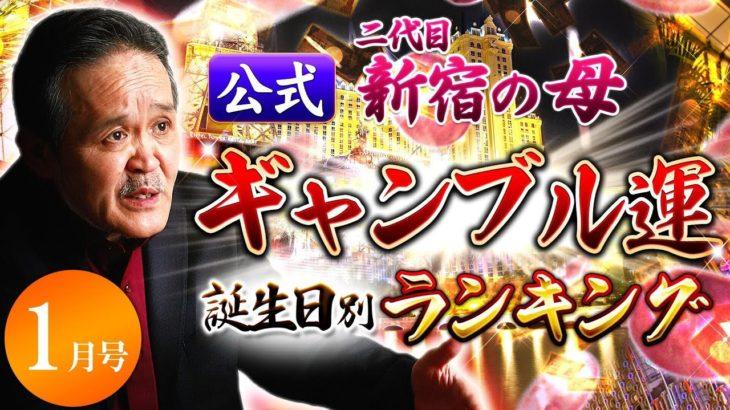 【公式】二代目新宿の母ギャンブル運誕生日別ランキング2021年1月号【占い】