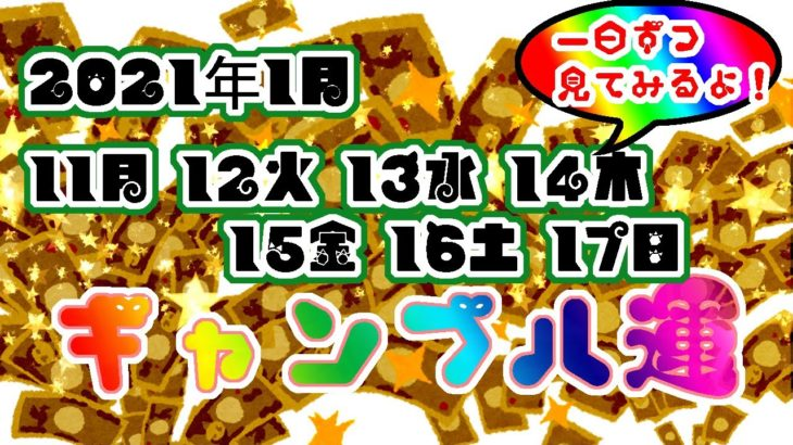 【ギャンブル運】2021/1/11祝日~1/17日曜までのギャンブル運!#タロット, #オラクルカード,#タロットリーディング,#ギャンブル運
