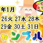 【ギャンブル運】2021/1/25月曜日~1/31日曜までのギャンブル運!#タロット, #オラクルカード,#タロットリーディング,#ギャンブル運
