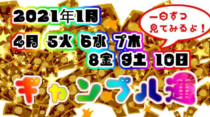 【ギャンブル運】2021年1月4日月曜~10日日曜までのギャンブル運!#タロット, #オラクルカード,#タロットリーディング,#ギャンブル運
