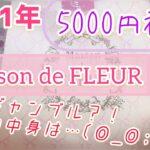 【2021福袋】メゾンドフルール「5000円」福袋開封😍💖💖評判はギャンブル?!?!
