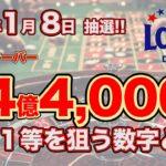 【キャリーオーバー24億円発生中!!】第401回 1月8日抽選分のロト7を予想!!