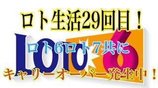 【ロト生活29回目】ロト6ロト7共にキャリーオーバー発生中!