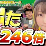 【オッズ3000倍】大博打のヒラヤマン 賞金GET?!《中山10R 阪神10R》