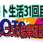 【ロト生活】31回目!ビンゴ5結果確認!